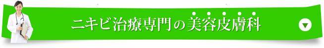 大阪・梅田のニキビ跡治療専門の美容皮膚科ランキング